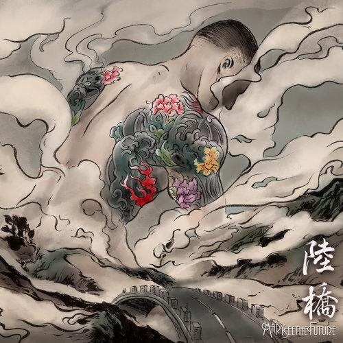 陸橋 (Beacon)