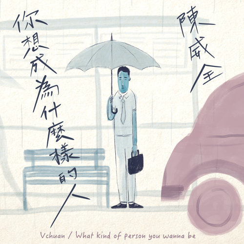 你想成為什麼樣的人 (What Kind Of Person You Wanna Be)