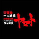 羽田健太郎: 交響曲 宇宙戦艦ヤマト