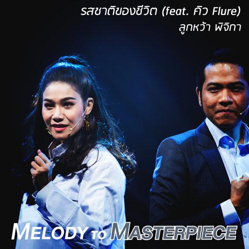 """รสชาติของชีวิต (feat. คิว Flure) [From """"Melody to Masterpiece""""]"""
