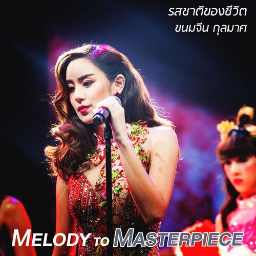 """รสชาติของชีวิต (From """"Melody to Masterpiece"""")"""