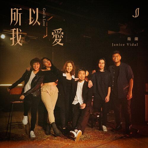 所以我愛 (feat. AF, Jill Vidal, SHIMICA & Daniel Chu)