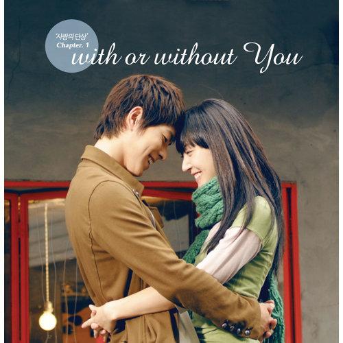 사랑의 단상 Chapter 1 : With Or Without You