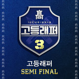 School Rapper3 Semi Final