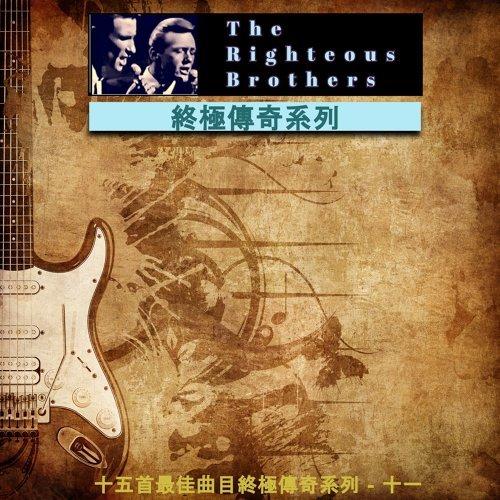 The Righteous Brothers - 終極傳奇系列 - 十五首最佳曲目終極傳奇系列 - 十一