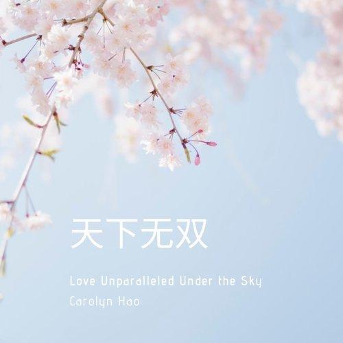 天下无双 (Love Unparalleld Under the Sky)