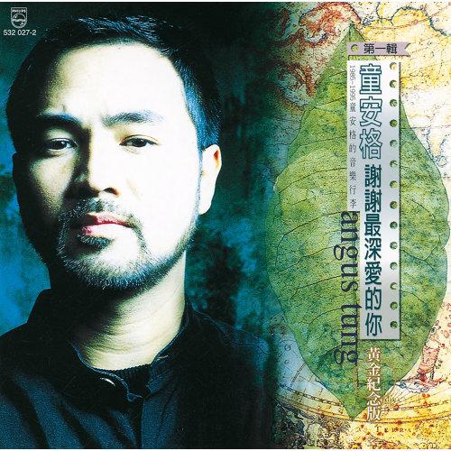 謝謝最深愛的你 (I) - CD 1