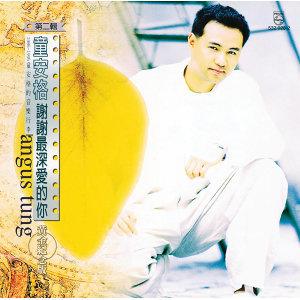 謝謝最深愛的你 (II) - CD 2
