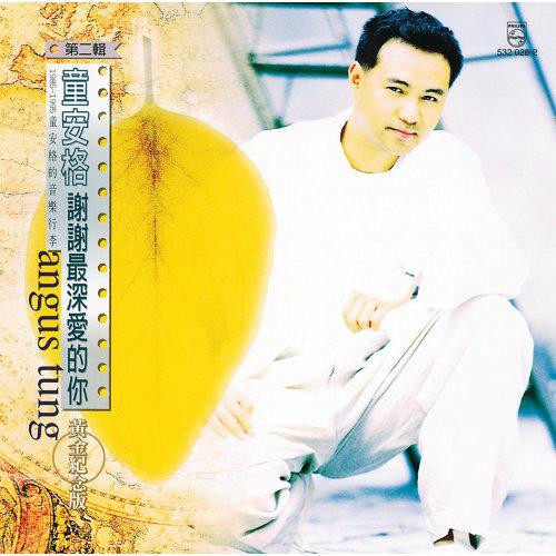 花瓣雨 - Album Version