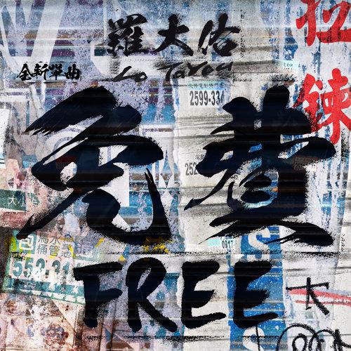 免費 (Free)