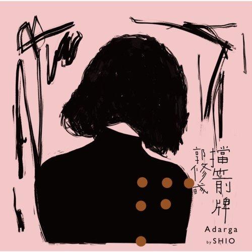 擋箭牌 - 東森戲劇台 韓劇<認識的妻子>片頭曲
