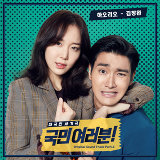 My Fellow Citizens! OST Part.2