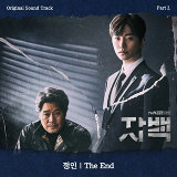 CONFESSION OST Part.2
