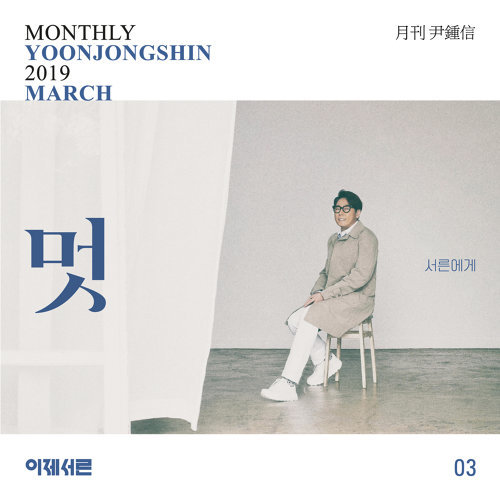 Classy - Monthly Project 2019 Marcah Yoon Jong Shin