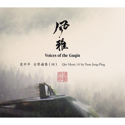 風雅 袁中平古琴曲集(四)