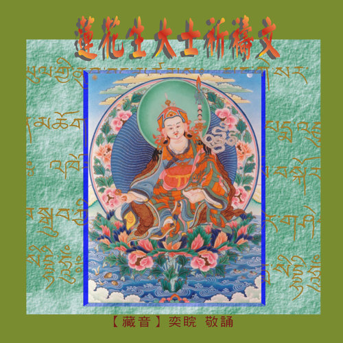 蓮花生大士祈禱文 (Prayers To GURU Rinpoche)