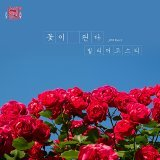 Love Interference Season2 연애의 참견 시즌2 (Original Television Soundtrack), Pt. 3