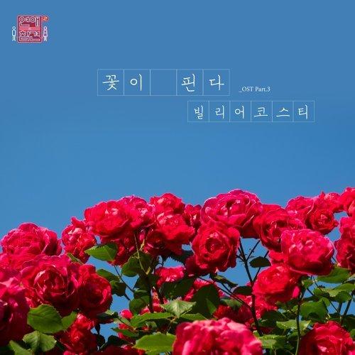 Love Interference Season2 연애의 참견 시즌2 (Original Television Soundtrack), Pt. 3