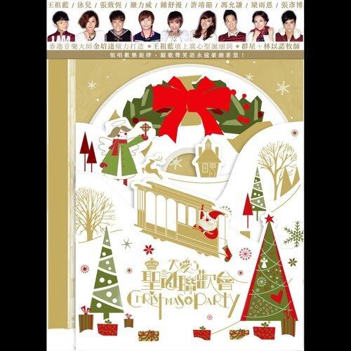 天爱3圣诞联欢会