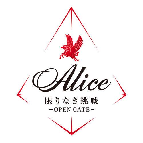 限りなき挑戦 -OPEN GATE-