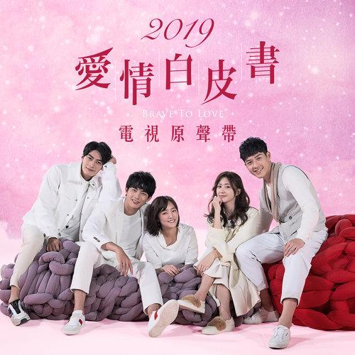 2019愛情白皮書電視原聲帶