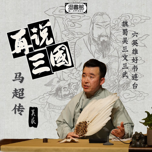 The History of the Three Kingdoms No.1 (「再說三國」之一 馬超傳)