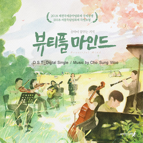 Listen to Your Heart. The Beautiful Mind 뷰티플 마인드 (Original Motion Picture Soundtrack)