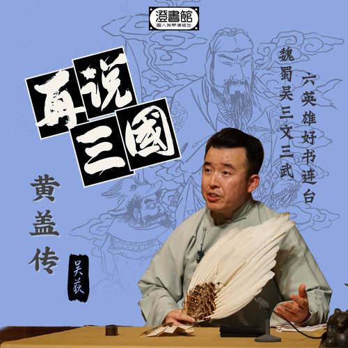 The History of the Three Kingdoms No.2 (「再說三國」之二 黃蓋傳)