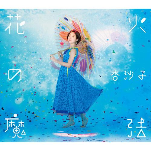 煙火的魔法 (hanabinomahou)