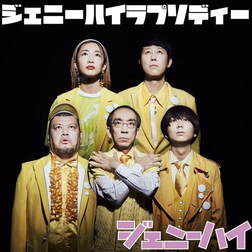 Genie High狂想曲 (Genie High Rhapsody)