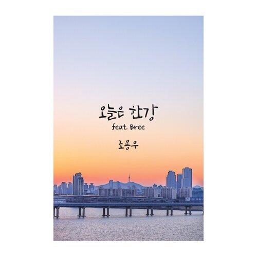 Han River Today 오늘은 한강
