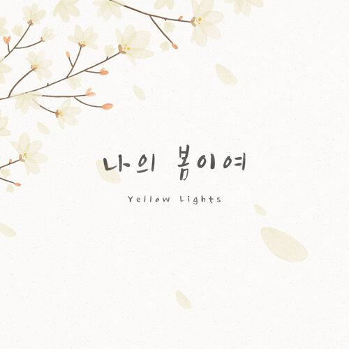 Magnolia (Feat. Woosik Kim)
