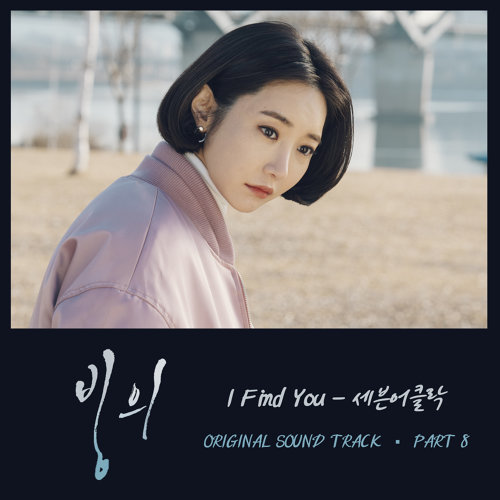 Possessed OST Part.8