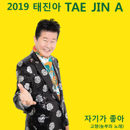 2019 TAE JIN A [LIKE YOU HONEY]