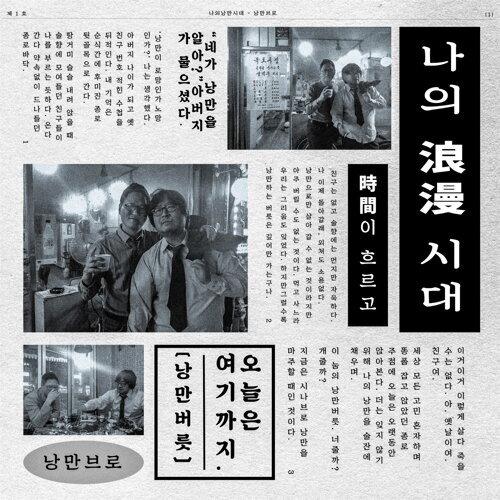 My Romantic Era 나의 낭만시대 (Feat. Kim cool)