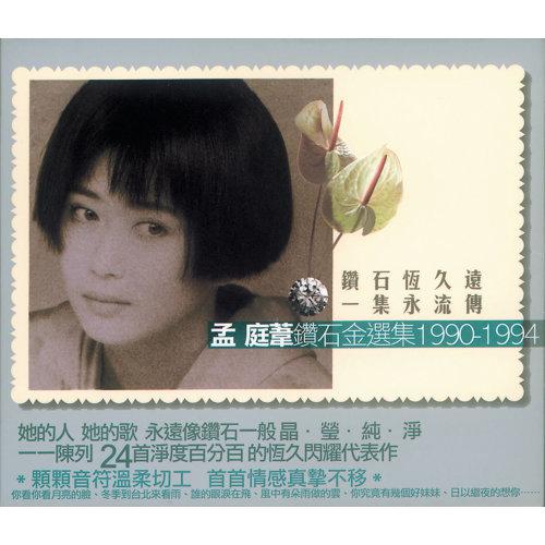 孟庭葦鑽石金選集 1990 - 1994 (下)