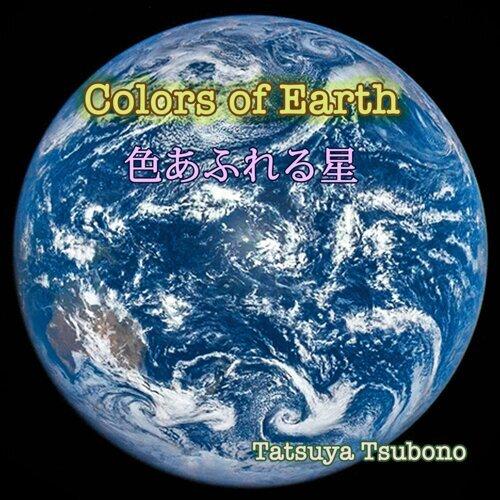 Colors of Earth ~色あふれる星~
