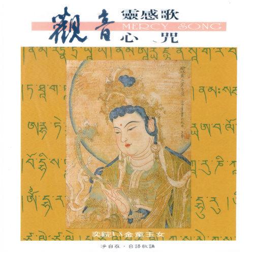 觀音靈感歌.觀音心咒 (Mercy Song) - 台語