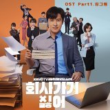 I Don't Wanna Work 2019 회사 가기 싫어 (Original Soundtrack), Pt.1