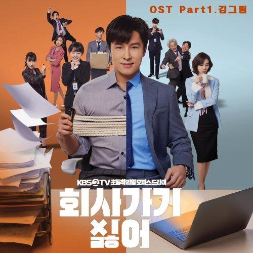 I Don't Wanna Work 2019 회사 가기 싫어 (Original Soundtrack), Pt.1