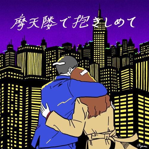 摩天楼で抱きしめて