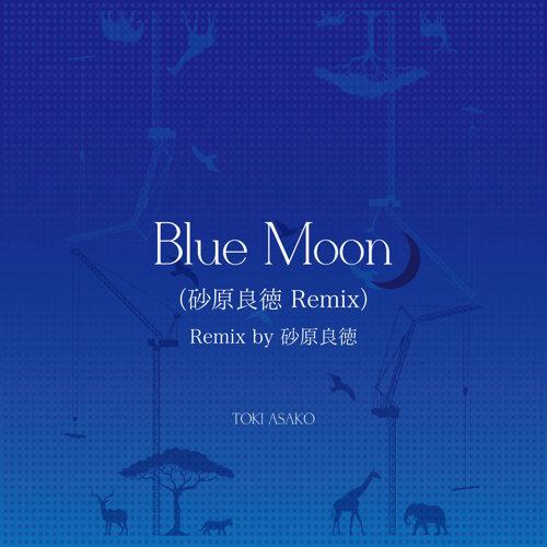 Blue Moon (砂原良德 Remix)
