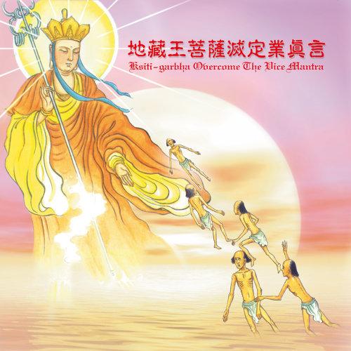 地藏王菩薩滅定業真言 (The Mantra Of Ksitigarbha Bodhisattva)