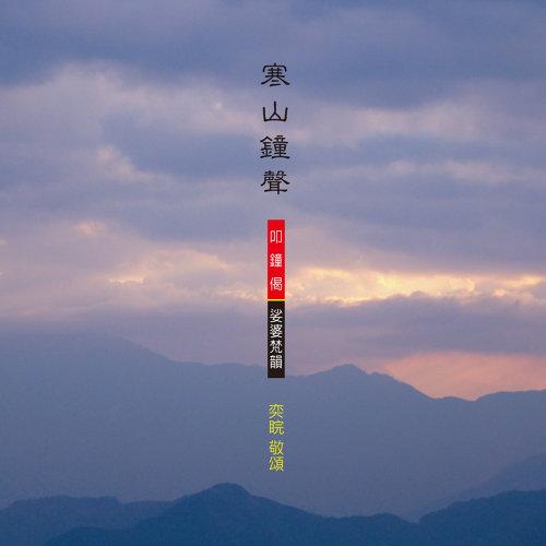 寒山鐘聲-扣鐘偈 (Bells From Han-Shan)