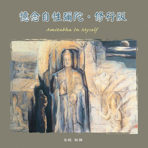 憶念自性彌陀 (Amitabha In Myself) - 修行版