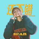 還不錯 (Not Bad) [feat. HIGB-海岸音像社]