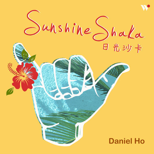 日光沙卡 - 吉他彈唱精選 (Sunshine Shaka - Best of Daniel Ho's Guitar & Vocal Hits)
