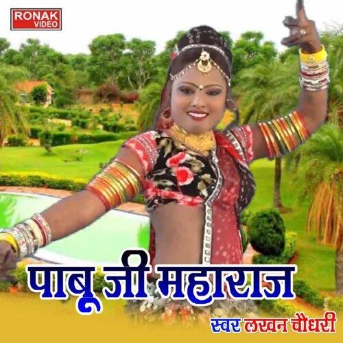 Pabu Ji Maharaj