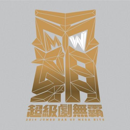 原声带精选-超级剧无霸 2014 JUMBO BAR OF MEGA HITS