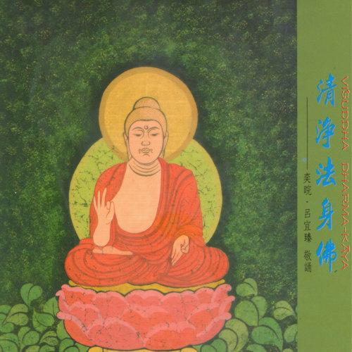 清淨法身佛 (Viśuddha Dharma-Kāya)